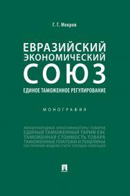 Евразийский экономический союз. Единое таможенное регулирование монография ISBN 978-5-392-31489-8