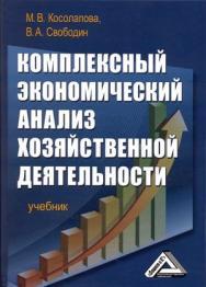 Комплексный экономический анализ хозяйственной деятельности: Учебник ISBN 978-5-394-00588-6