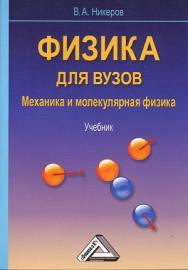 Физика для вузов: Механика и молекулярная физика: Учебник ISBN 978-5-394-00691-3