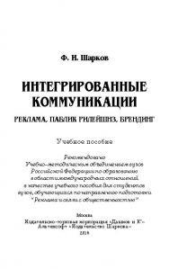 Интегрированные коммуникации: реклама, паблик рилейшнз, брендинг: ISBN 978-5-394-00792-7
