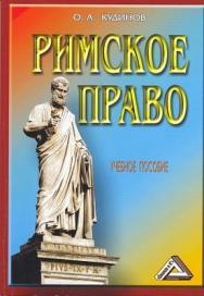 Римское право. ISBN 978-5-394-00872-6