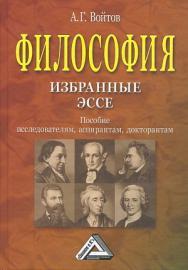 Философия: избранные эссе: Пособие исследователям, аспирантам, докторанта ISBN 978-5-394-00900-6