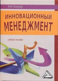 Инновационный менеджмент: Учебное пособие ISBN 978-5-394-01047-7