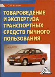 Товароведение и экспертиза транспортных средств личного пользования: Учебник ISBN 978-5-394-01060-6