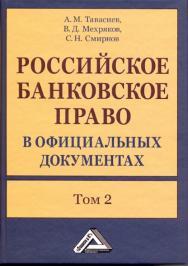 Российское банковское право в официальных документах. В 2 т. Т. 2 ISBN 978-5-394-01097-2