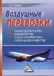 Воздушные перевозки ISBN 978-5-394-01146-7