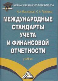Международные стандарты учета и финансовой отчетности: Учебник ISBN 978-5-394-01245-7