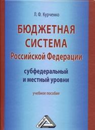 Бюджетная система Российской Федерации: субфедеральный и местный уровни ISBN 978-5-394-01302-7