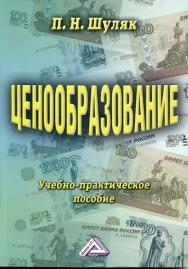 Ценообразование: Учебно-практическое пособие. — 13-е изд., перераб. и доп. ISBN 978-5-394-01387-4