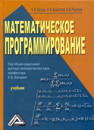 Математическое программирование: Учебник ISBN 978-5-394-01457-4