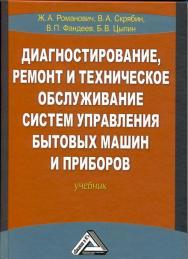 Диагностирование, ремонт и техническое обслуживание систем управления бытовых машин и приборов: Учебник ISBN 978-5-394-01631-8