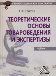 Теоретические основы товароведения и экспертизы: ISBN 978-5-394-01691-2