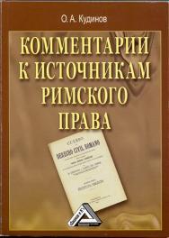 Комментарии к источникам римского права ISBN 978-5-394-01720-9