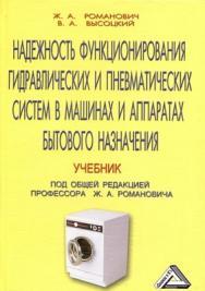 Надежность функционирования гидравлических и пневматических систем в машинах и аппаратах бытового назначения ISBN 978-5-394-01732-2