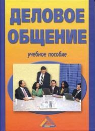 Деловое общение ISBN 978-5-394-01739-1
