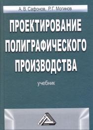 Проектирование полиграфического производства: Учебник ISBN 978-5-394-01747-6