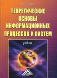 Теоретические основы информационных процессов и систем ISBN 978-5-394-01748-3
