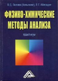 Физико-химические методы анализа ISBN 978-5-394-01751-3