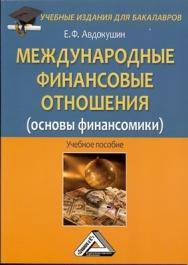 Международные финансовые отношения (основы финансомики). ISBN 978-5-394-01877-0