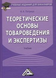 Теоретические основы товароведения и экспертизы: Учебник для бакалавров. — 5-е изд. ISBN 978-5-394-01879-4