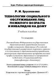 Технологии социального обслуживания лиц пожилого возраста и инвалидов на дому ISBN 978-5-394-01898-5