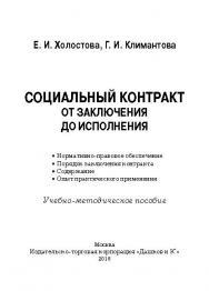 Социальный контракт: от заключения до исполнения ISBN 978-5-394-01906-7