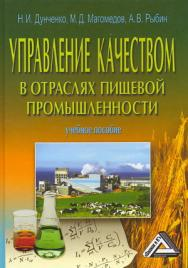 Управление качеством в отраслях пищевой промышленности ISBN 978-5-394-01921-0