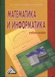 Математика и информатика: Учебное пособие. — 4-е изд. ISBN 978-5-394-01925-8
