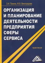 Организация и планирование деятельности предприятия сферы сервиса: Практикум. — 2-е изд. ISBN 978-5-394-01984-5