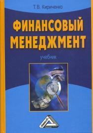Финансовый менеджмент. ISBN 978-5-394-01996-8