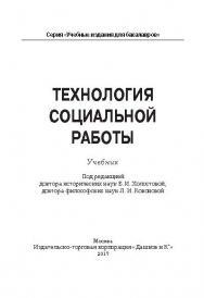 Технология социальной работы ISBN 978-5-394-02011-7