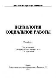 Психология социальной работы ISBN 978-5-394-02025-4