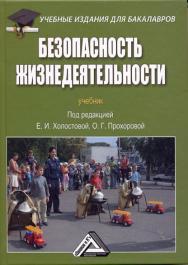 Безопасность жизнедеятельности: Учебник для бакалавров ISBN 978-5-394-02026-1