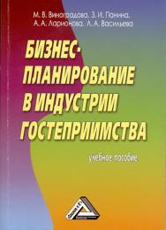 Бизнес-планирование в индустрии гостеприимства: Учебное пособие. — 4-е изд. ISBN 978-5-394-02073-5