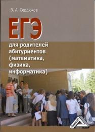 ЕГЭ для родителей абитуриентов (математика, физика, информатика). ISBN 978-5-394-02122-0