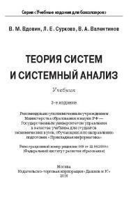 Теория систем и системный анализ ISBN 978-5-394-02139-8