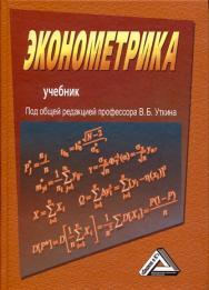 Эконометрика: Учебник. — 2-е изд. ISBN 978-5-394-02145-9