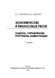 Экономические и финансовые риски. Оценка, управление, портфель инвестиций ISBN 978-5-394-02150-3