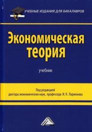Организация торговли: Учебник ISBN 978-5-394-02189-3