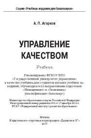 Управление качеством ISBN 978-5-394-02226-5