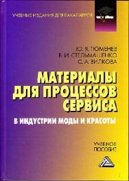 Материалы для процессов сервиса в индустрии моды и красоты ISBN 978-5-394-02241-8