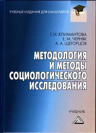 Методология и методы социологического исследования: учебник для бакалавров ISBN 978-5-394-02248-7