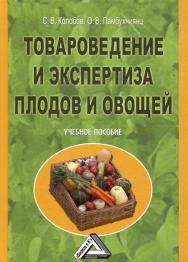 Товароведение и экспертиза плодов и овощей: Учебное пособие. — 2-е изд. ISBN 978-5-394-02300-2
