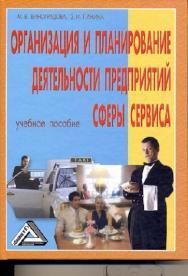 Организация и планирование деятельности предприятий сферы сервиса ISBN 978-5-394-02351-4