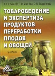 Товароведение и экспертиза продуктов переработки плодов и овощей: Учебник для бакалавров ISBN 978-5-394-02366-8