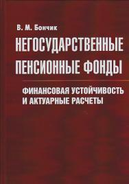 Негосударственные пенсионные фонды. Финансовая устойчивость и актуарные расчеты ISBN 978-5-394-02381-1