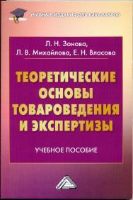 Теоретические основы товароведения и экспертизы ISBN 978-5-394-02407-8