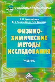 Физико-химические методы исследования ISBN 978-5-394-02417-7