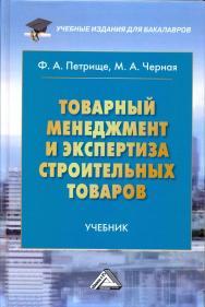 Товарный менеджмент и экспертиза строительных товаров: Учебник для бакалавров ISBN 978-5-394-02418-4