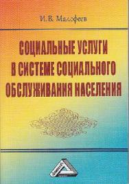 Социальные услуги в системе социального обслуживания населения. ISBN 978-5-394-02420-7